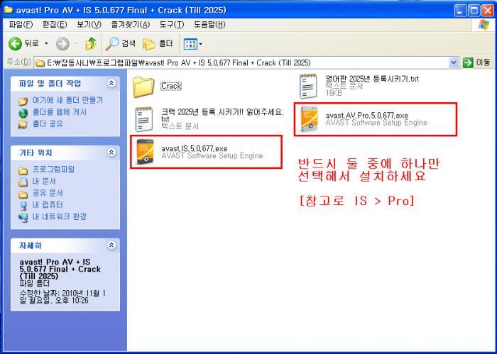Windows Genuine Advantage crack For Wga - картинка 3